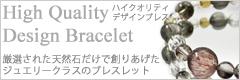 ハイクオリティデザインブレスレット|厳選された天然石だけで創りあげたジュエリークラスのブレスレット