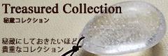 秘蔵コレクション|販売しないで秘蔵にしておきたいほど貴重な天然石コレクション