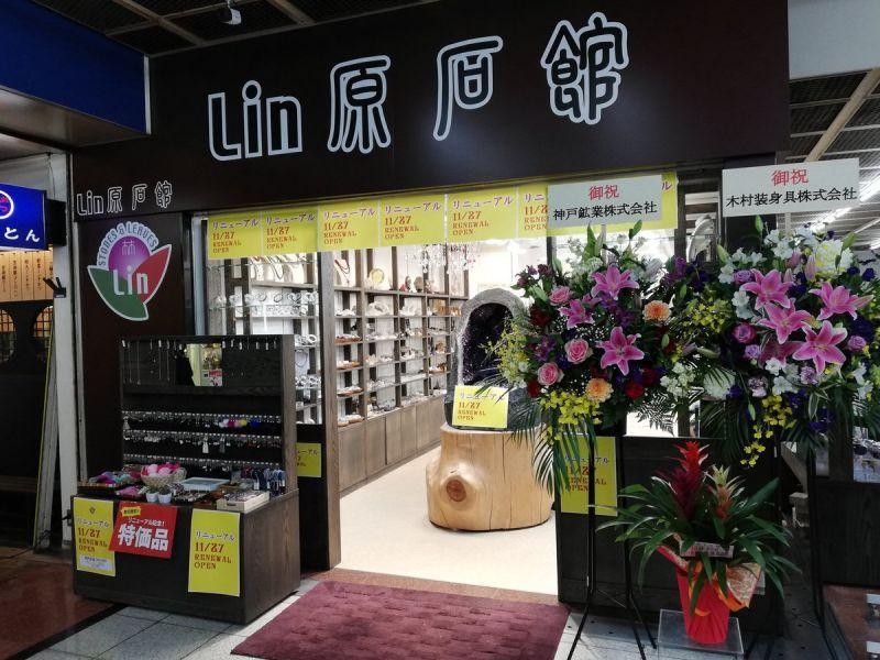 Lin原石館
