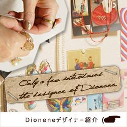 Dionene