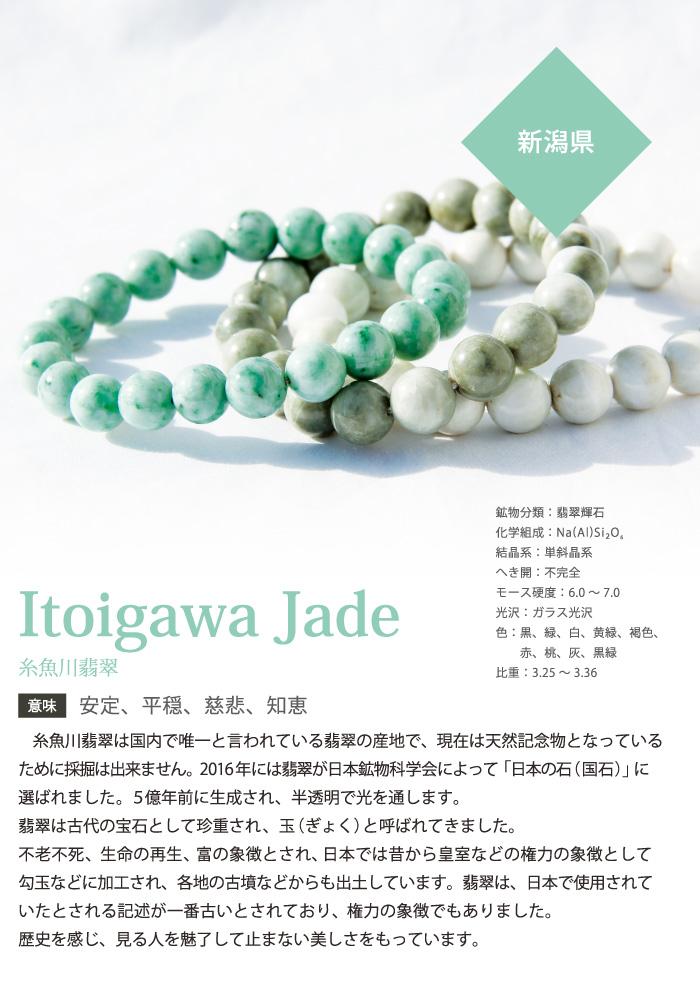 糸魚川翡翠 緑