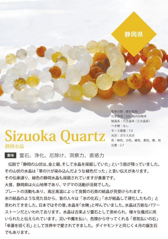 静岡水晶黄