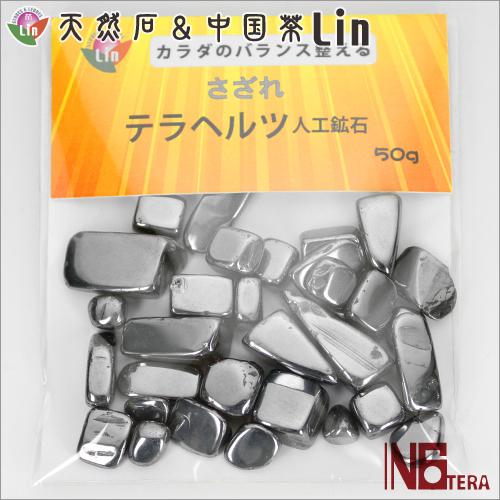 N6tera 高純度テラヘルツ鉱石さざれ石