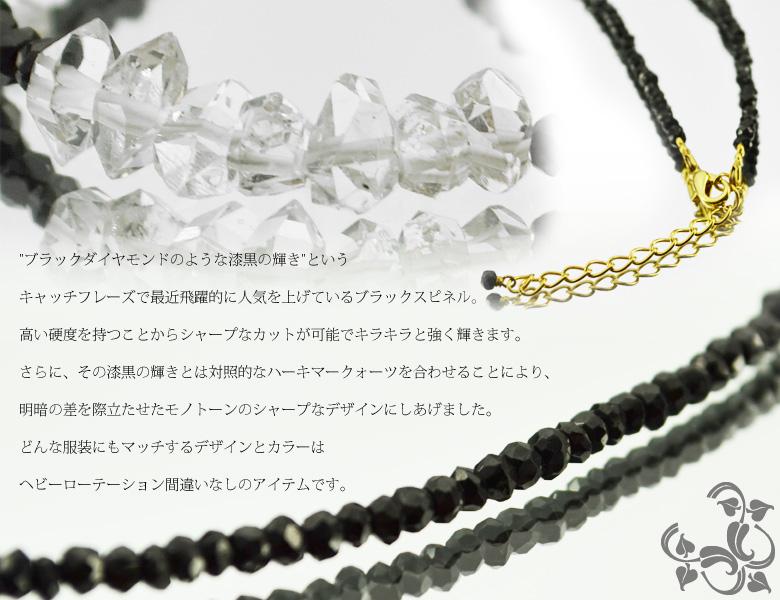 ブラックスピネル×ハーキマーダイアモンドネックレス