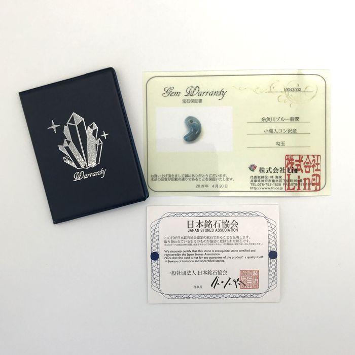 糸魚川ブルー翡翠勾玉