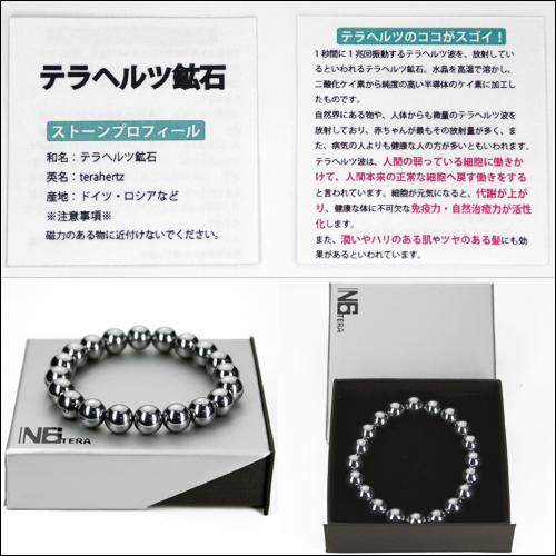 N6tera テラヘルツ鉱石ブレスレット◆ミラーボールカット 10mm玉◆