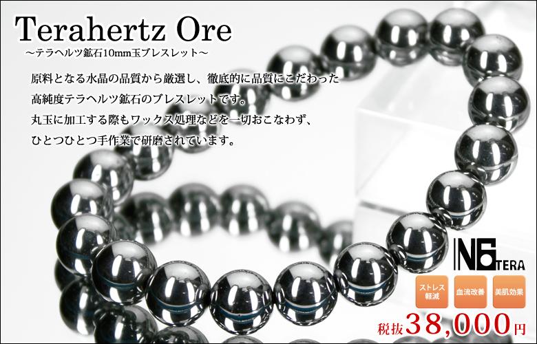 オシャレと健康の両方を実現したい方におすすめ!N6tera テラヘルツ鉱石ブレスレット。